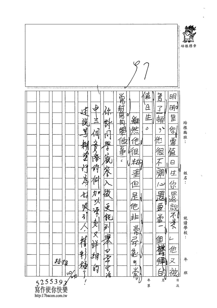 104W3204彭暐吉吉 (3)
