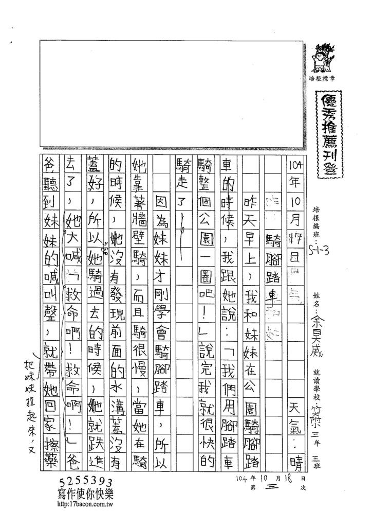 104W3203余昊威 (1)