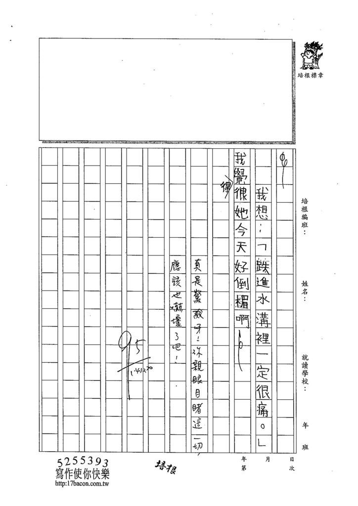 104W3203余昊威 (2)
