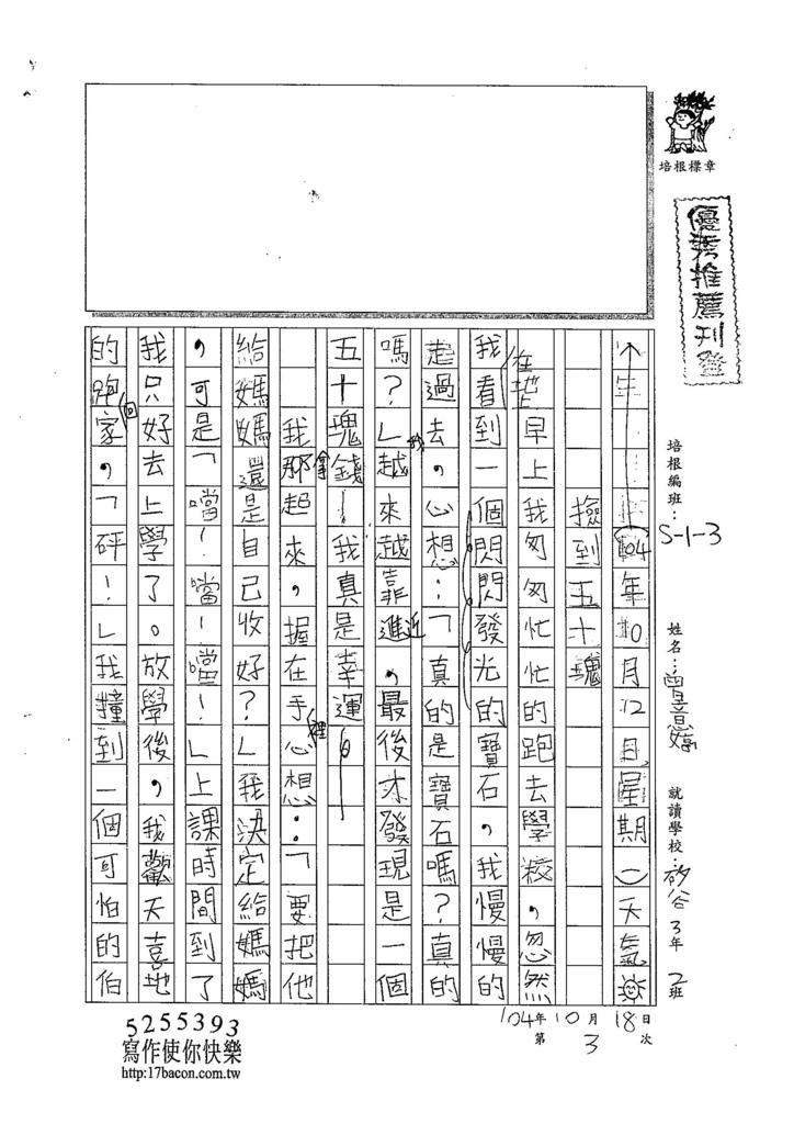 104W3203曾意婷 (1)