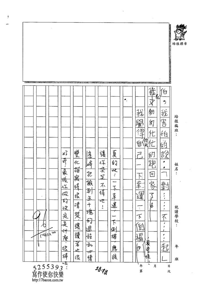 104W3203曾意婷 (2)