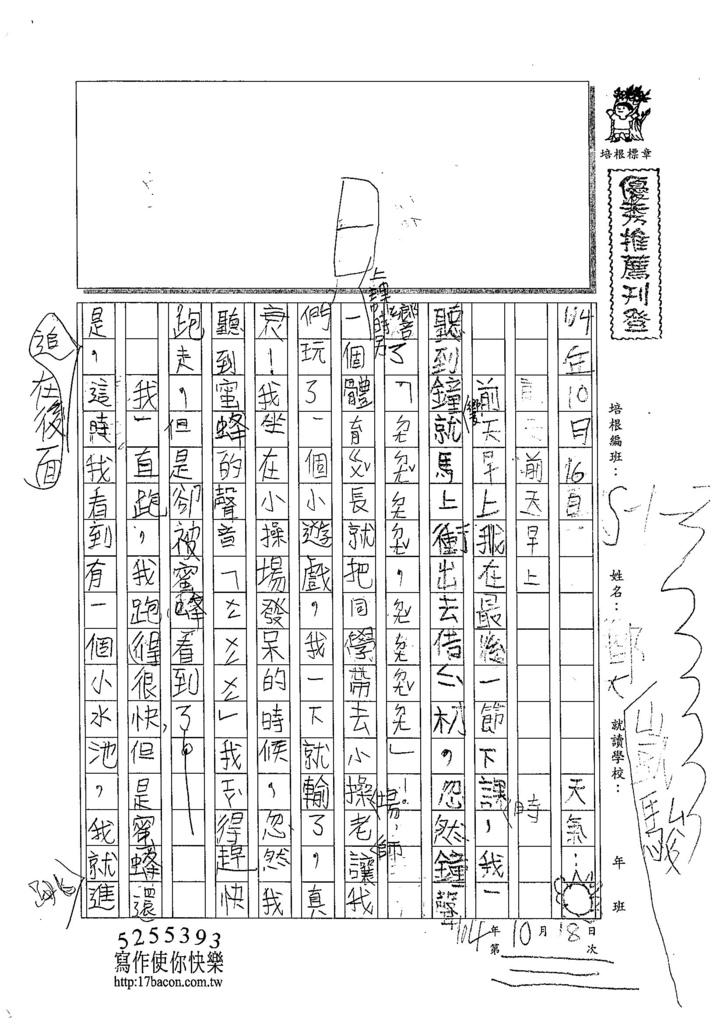 104W3203鄭凱駿 (1)