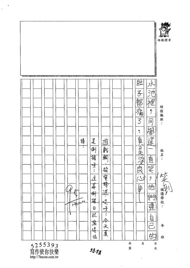 104W3203鄭凱駿 (2)