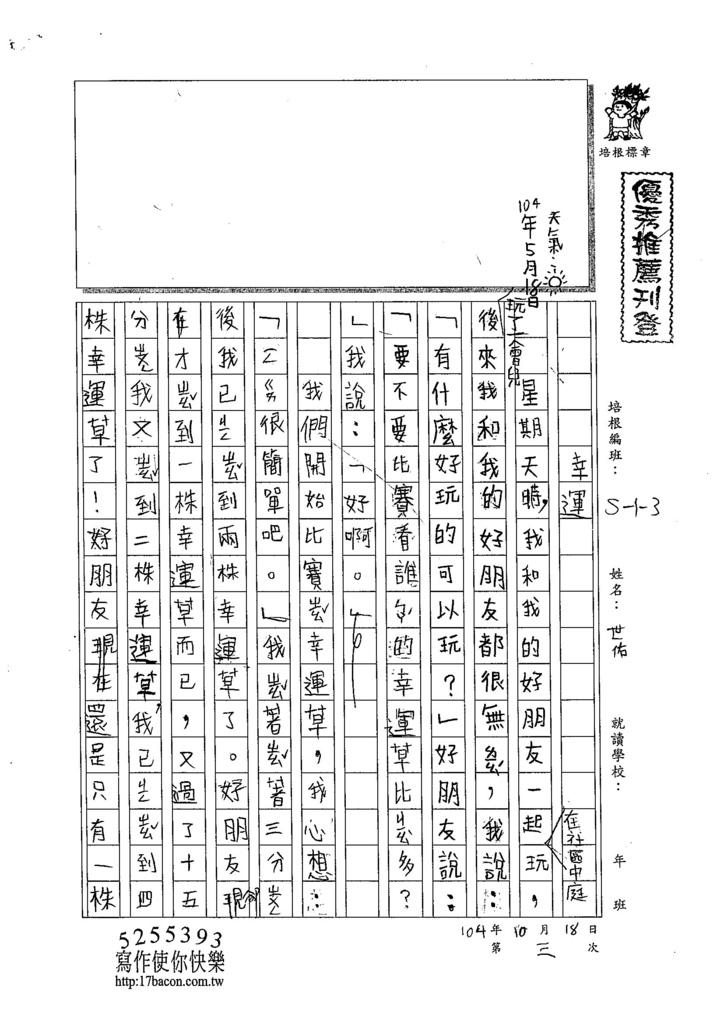 104W3203蕭世佑 (1)