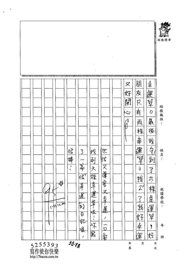 104W3203蕭世佑 (2)