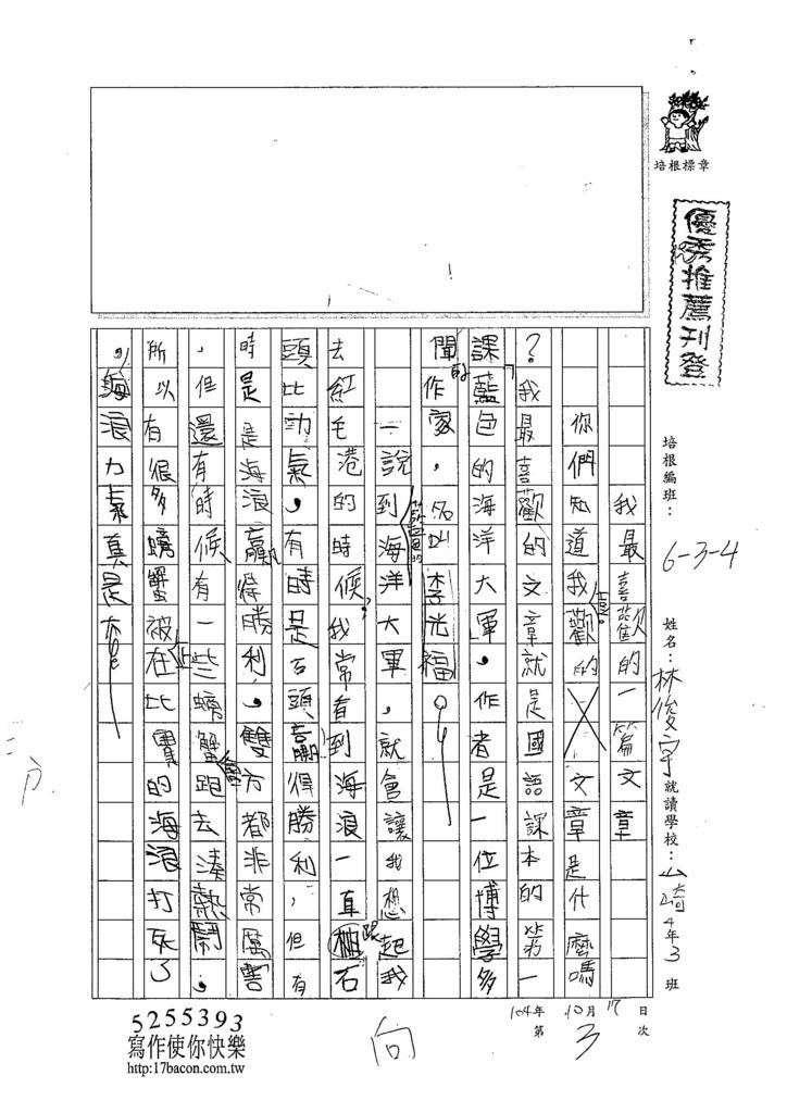 104W4203林俊宇 (1)