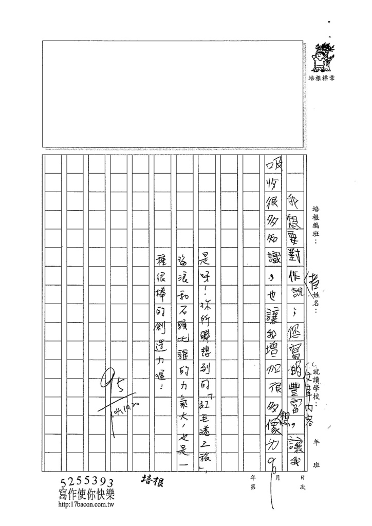 104W4203林俊宇 (2)