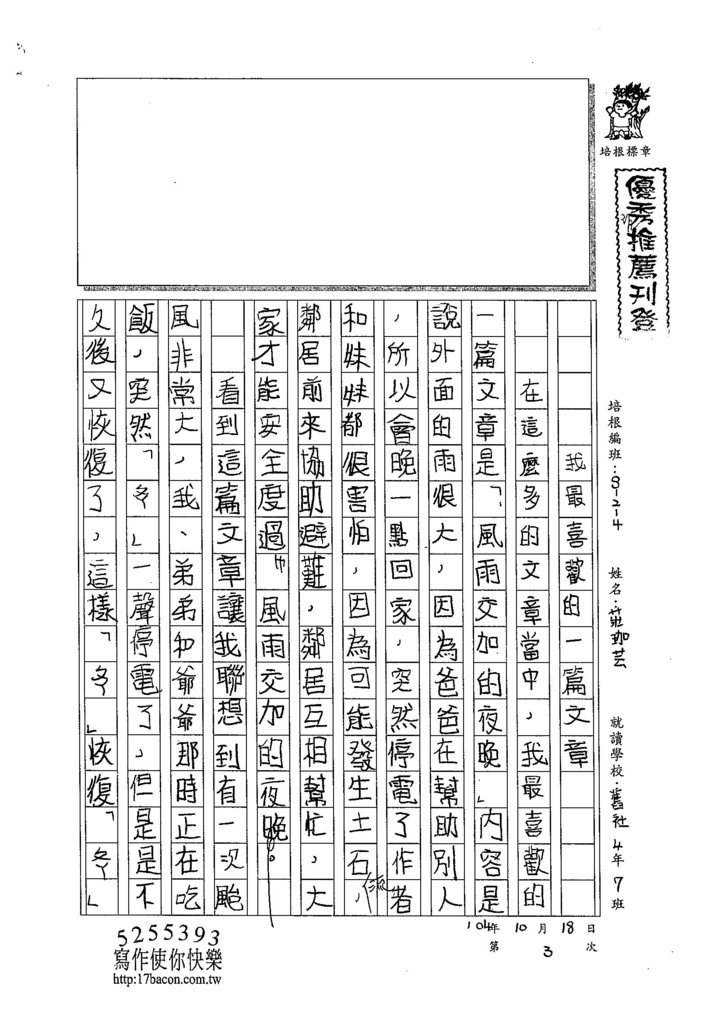104W4203莊珈芸 (1)