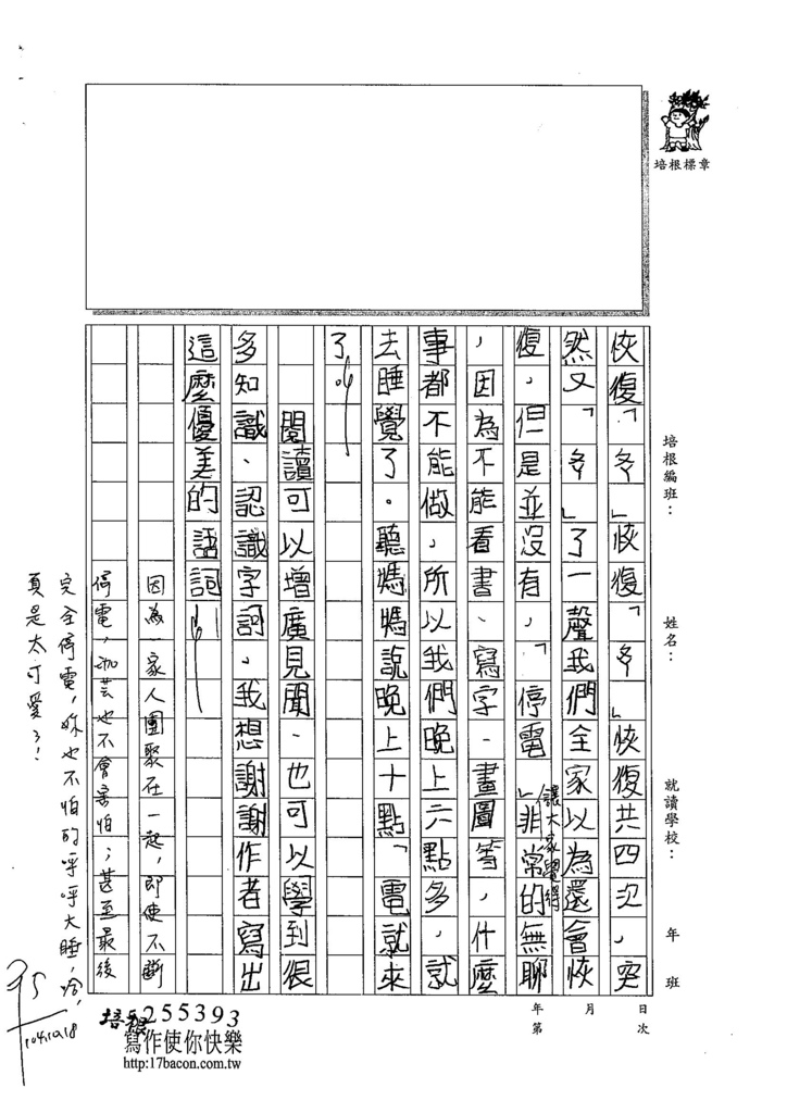 104W4203莊珈芸 (2)