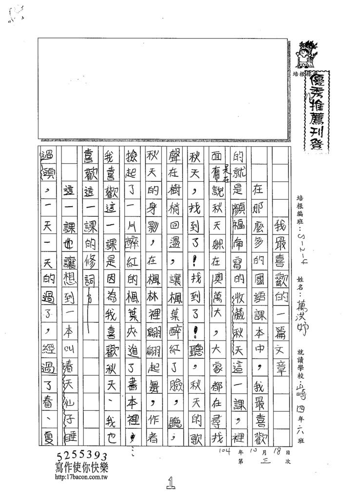 104W4203萬洪妤 (1)