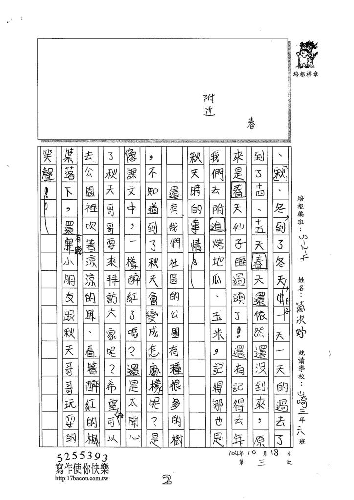 104W4203萬洪妤 (2)