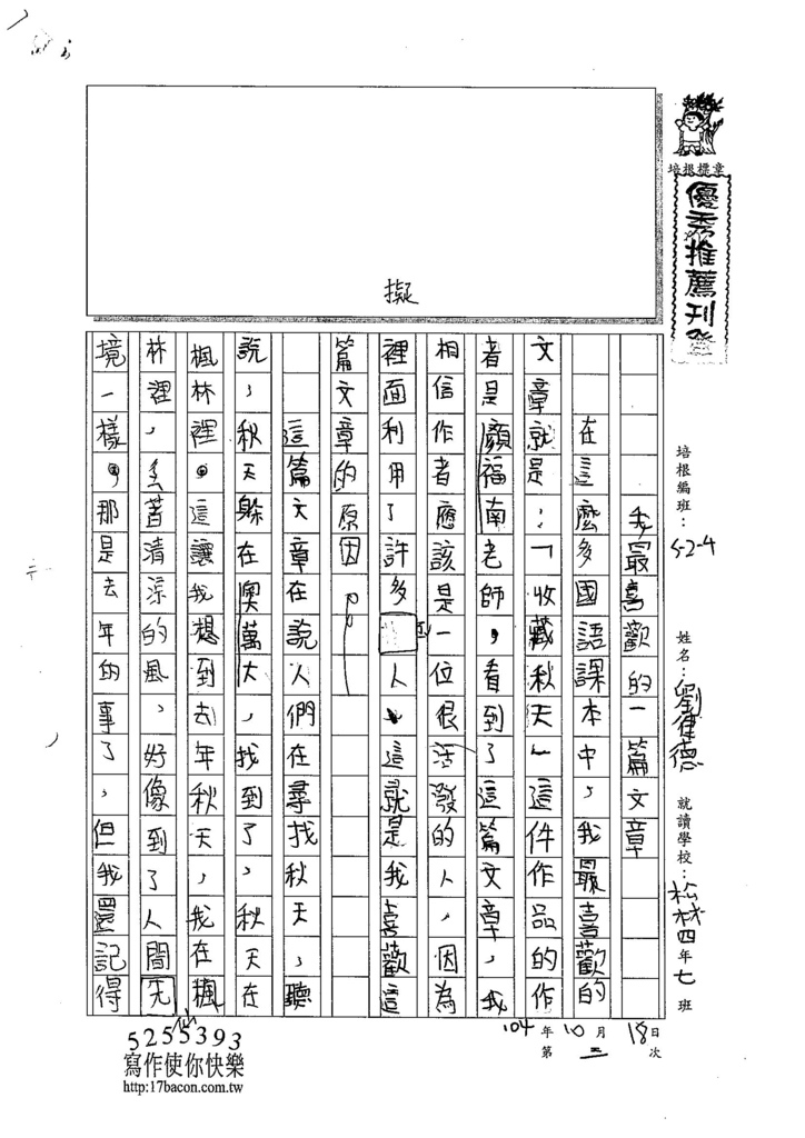 104W4203劉律德 (1)