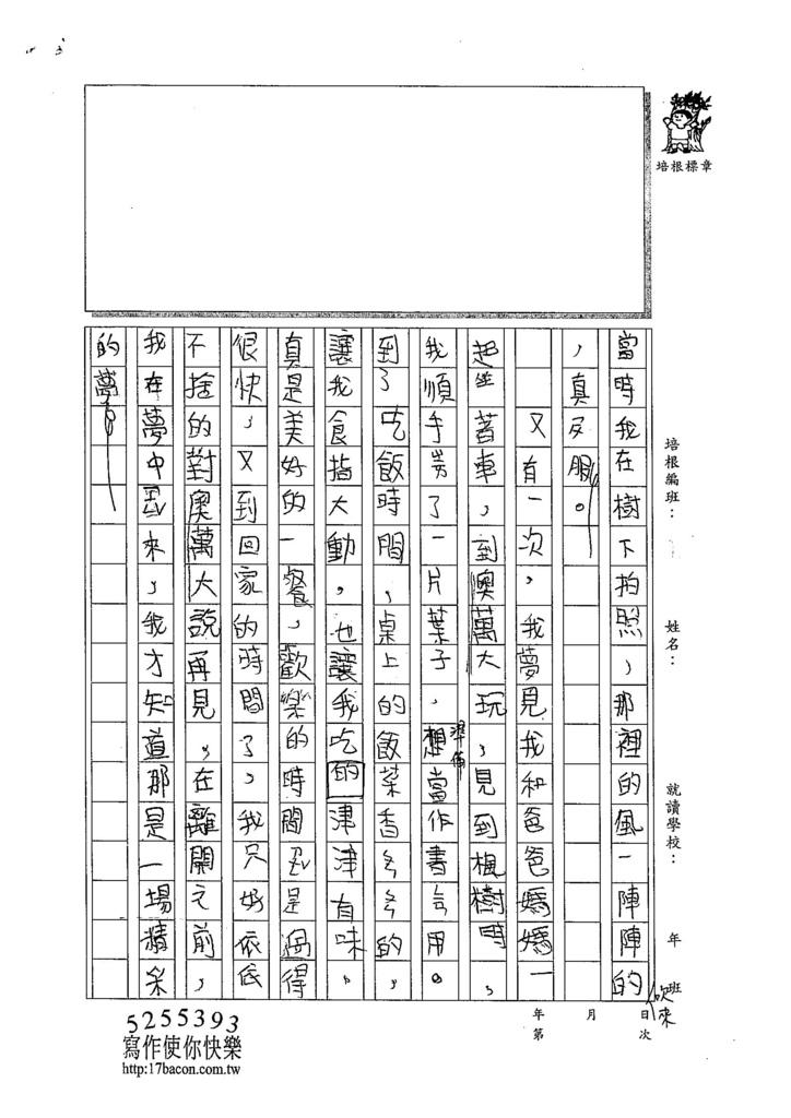 104W4203劉律德 (2)