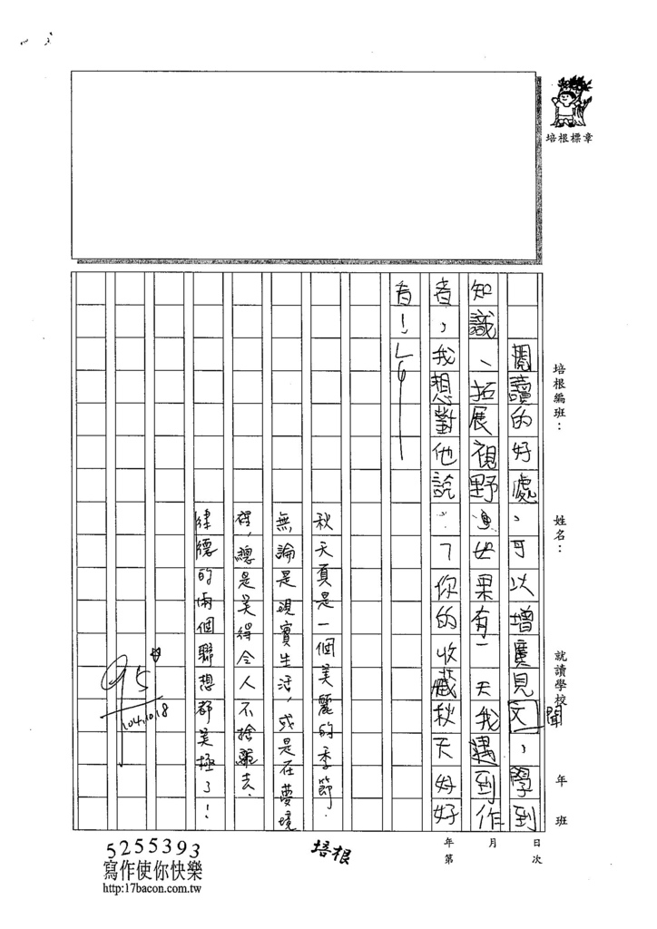 104W4203劉律德 (3)