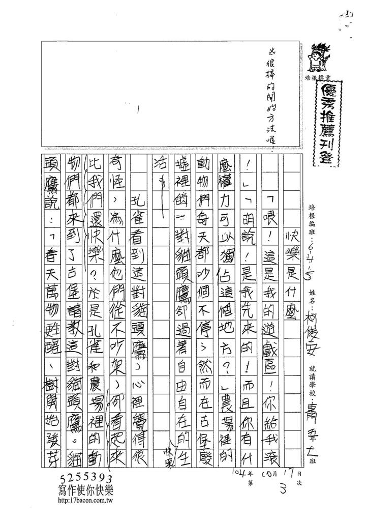 104W5203柯俊安 (1)