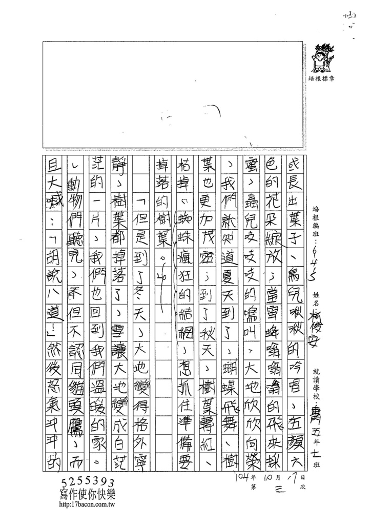 104W5203柯俊安 (2)