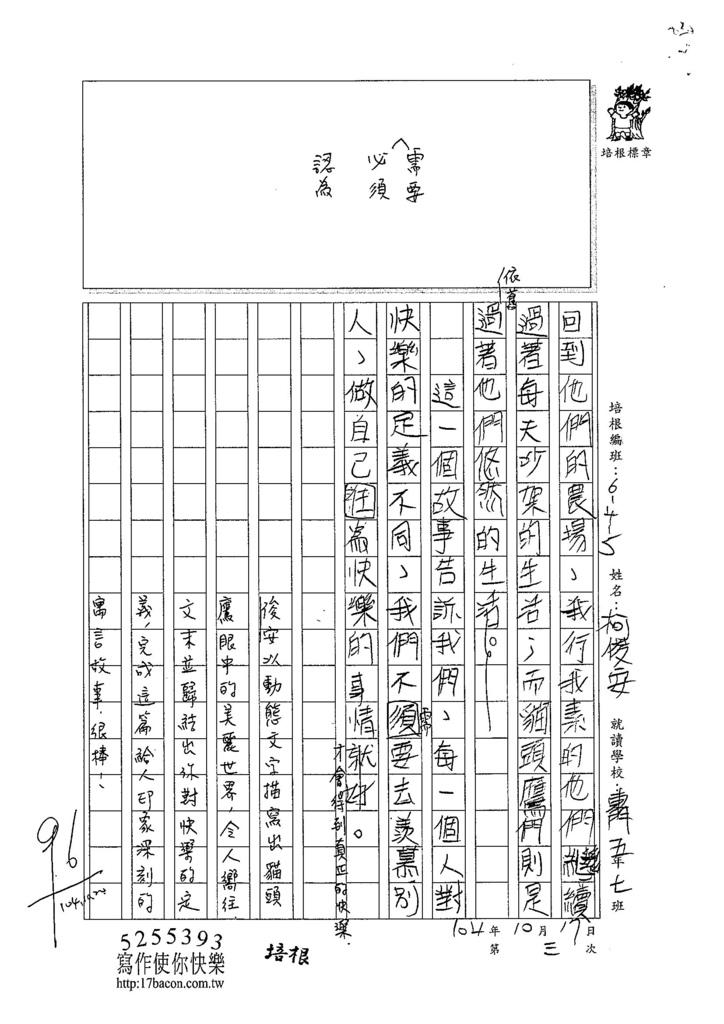 104W5203柯俊安 (3)