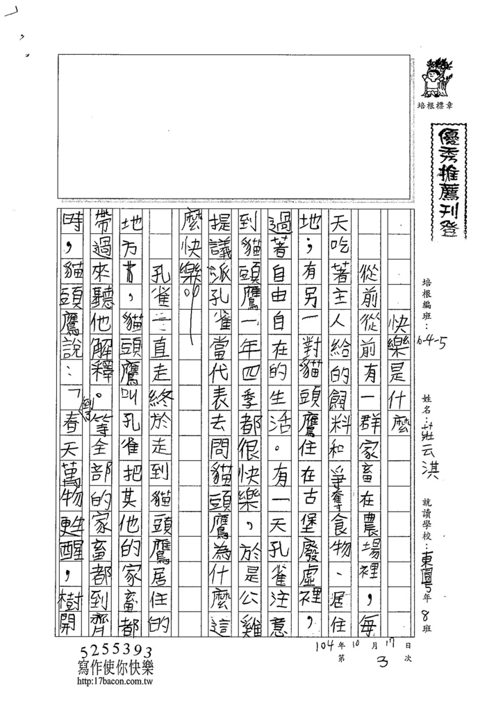 104W5203莊云淇 (1)