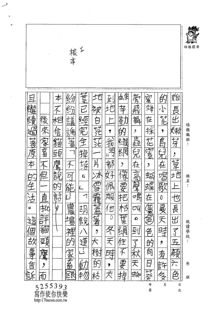 104W5203莊云淇 (2)
