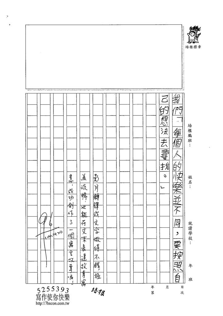 104W5203莊云淇 (3)