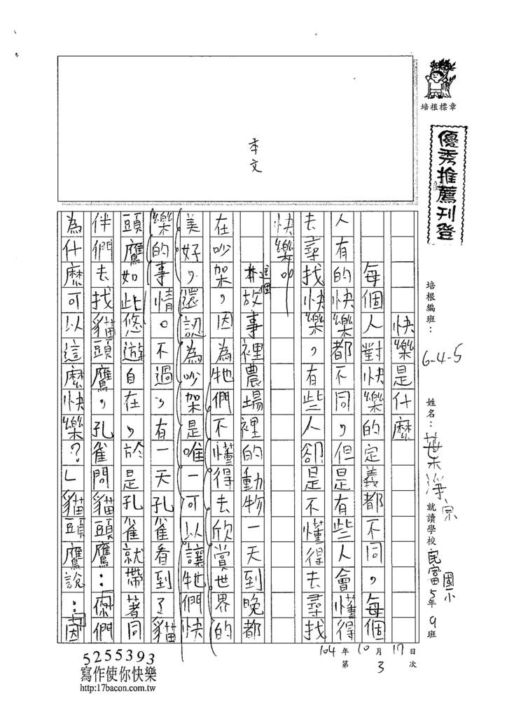 104W5203葉淨宗 (1)