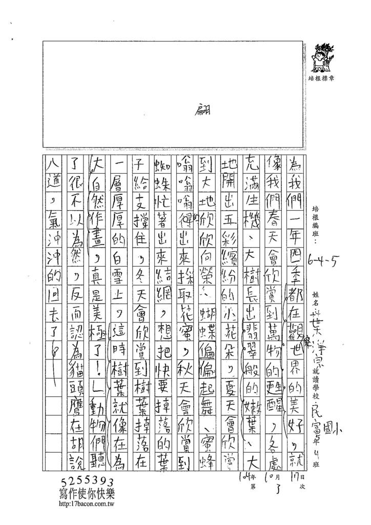 104W5203葉淨宗 (2)