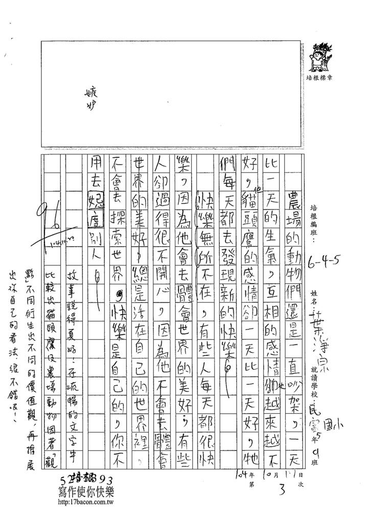 104W5203葉淨宗 (3)