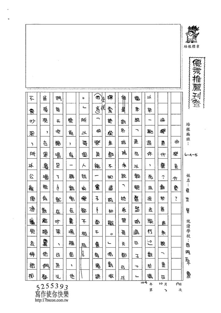 104W5203蔡竺賢 (1)