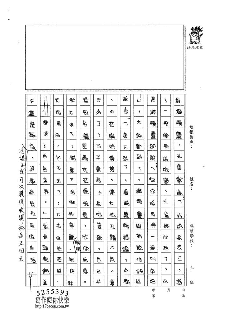 104W5203蔡竺賢 (2)