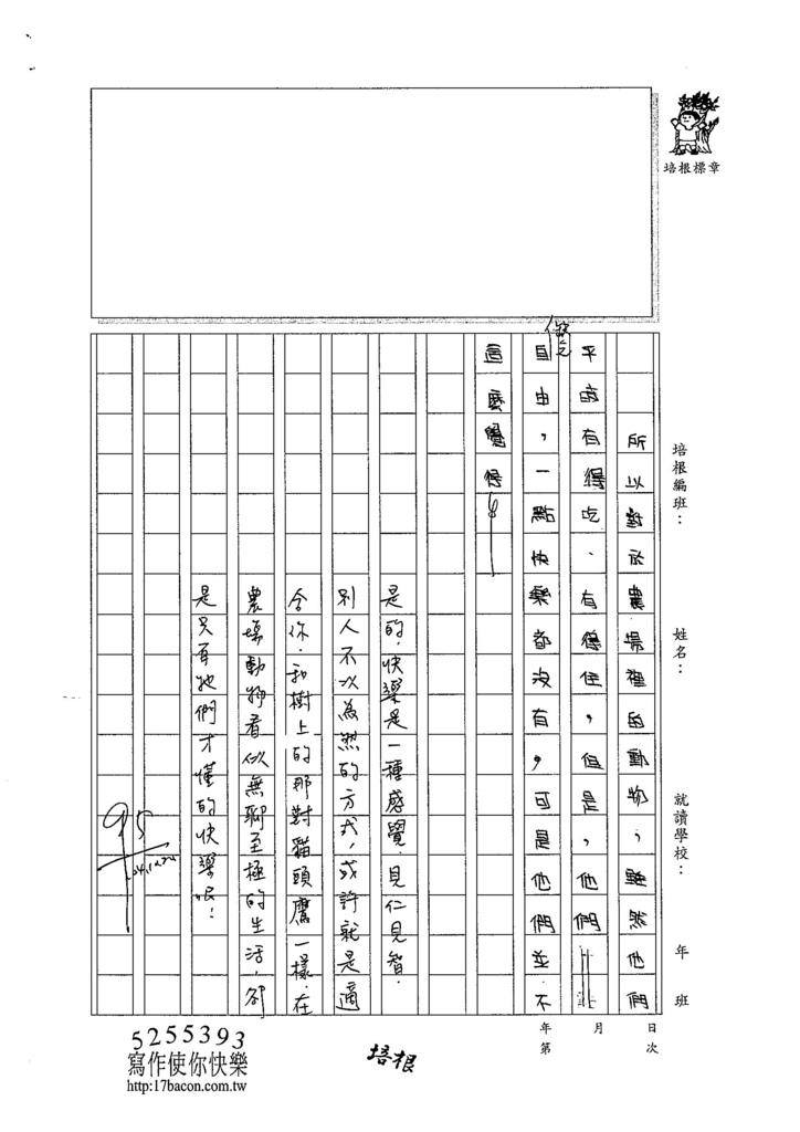 104W5203蔡竺賢 (3)