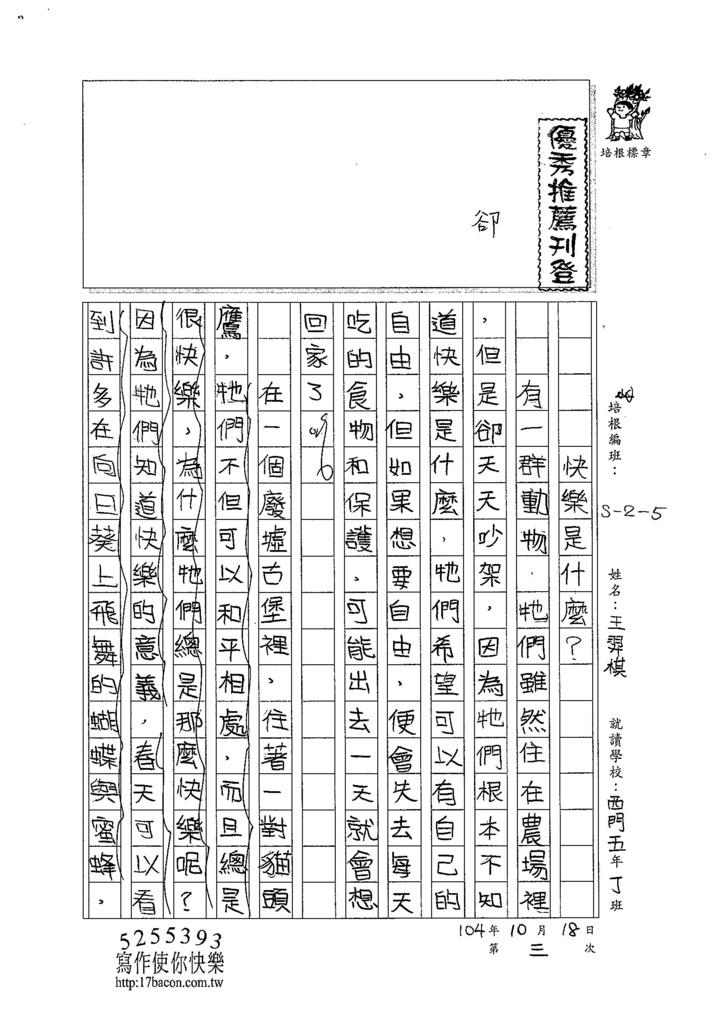 104W5203王羿棋 (1)