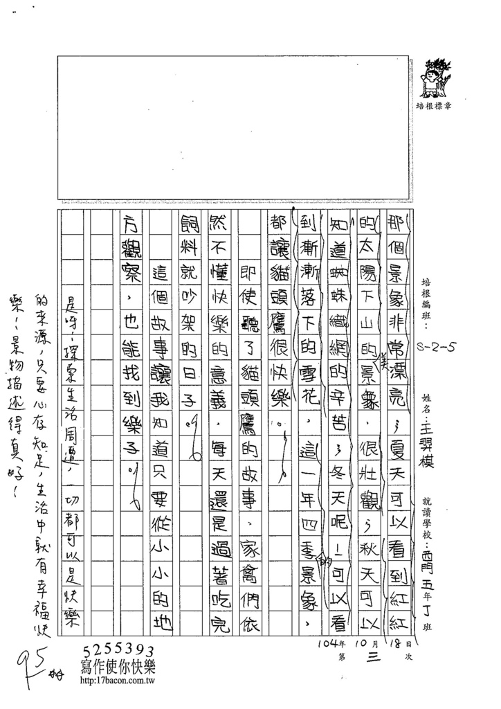 104W5203王羿棋 (2)