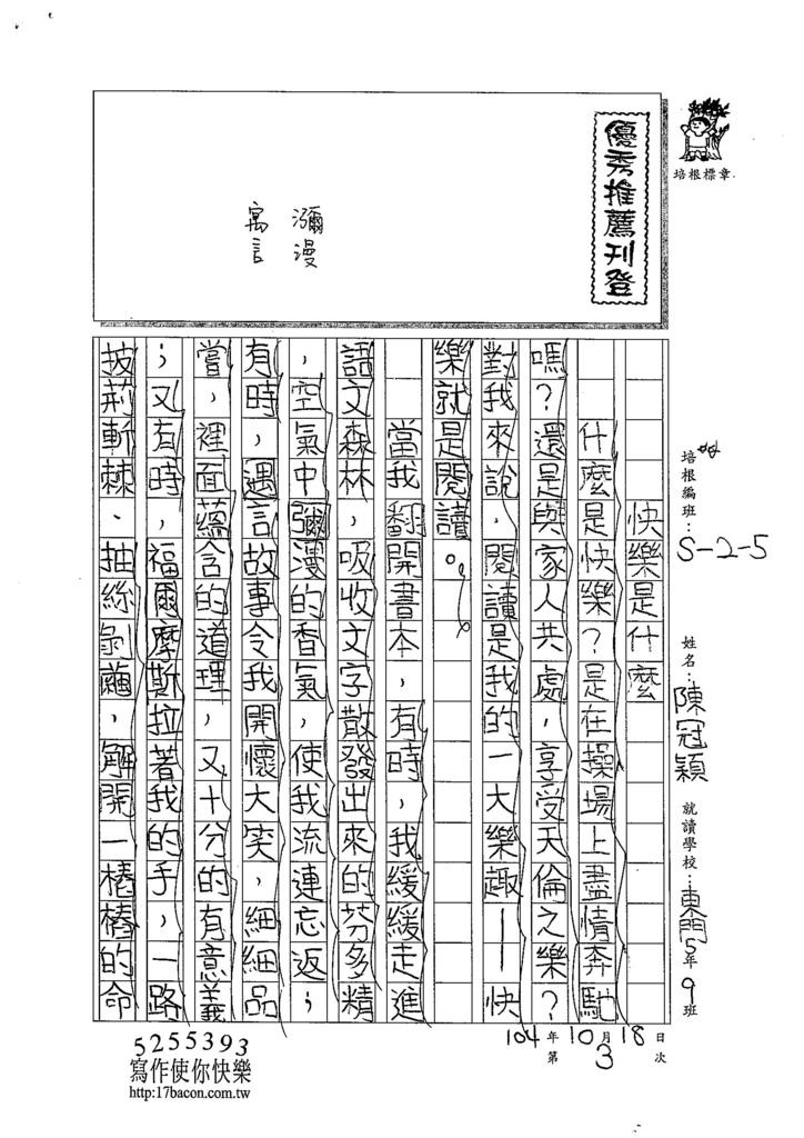 104W5203陳冠穎 (1)