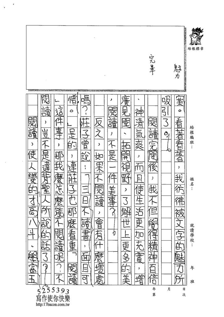 104W5203陳冠穎 (2)