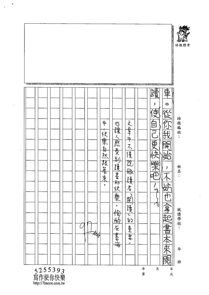 104W5203陳冠穎 (3)