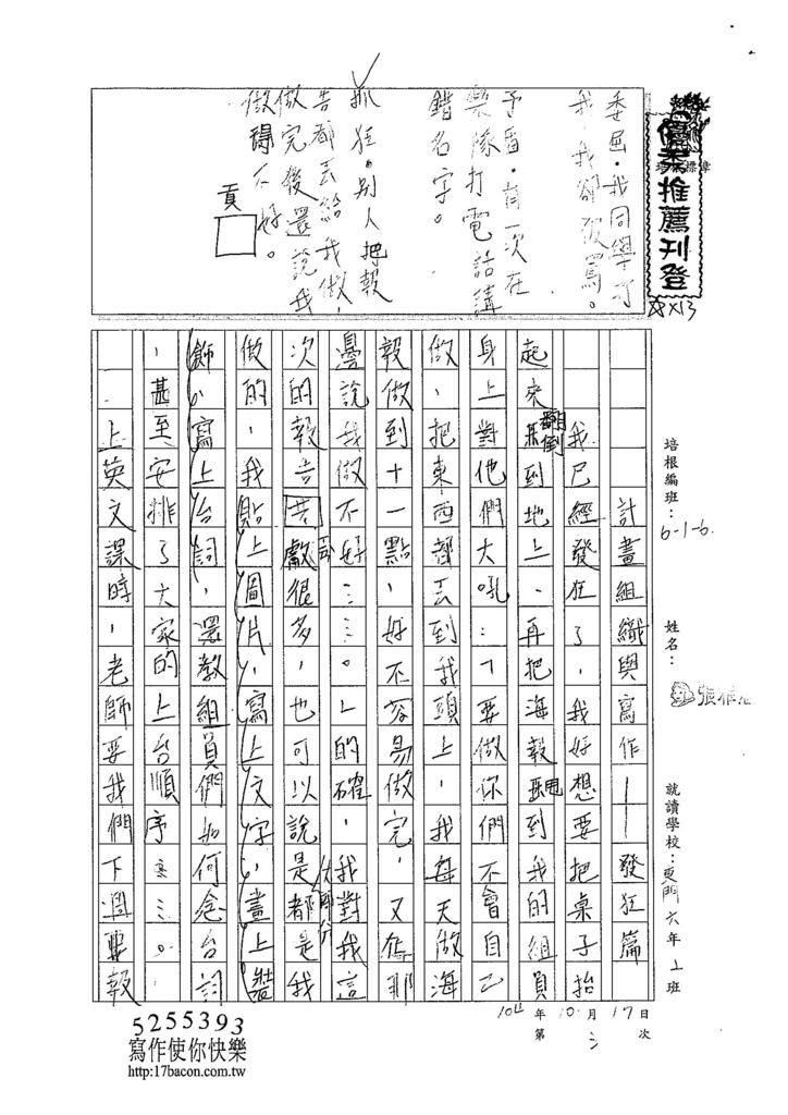 104W6203張雅涵 (1)