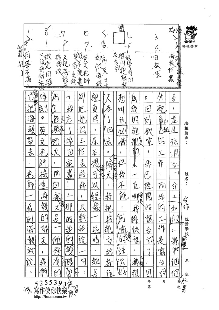 104W6203張雅涵 (2)