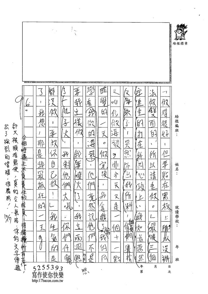 104W6203張雅涵 (3)