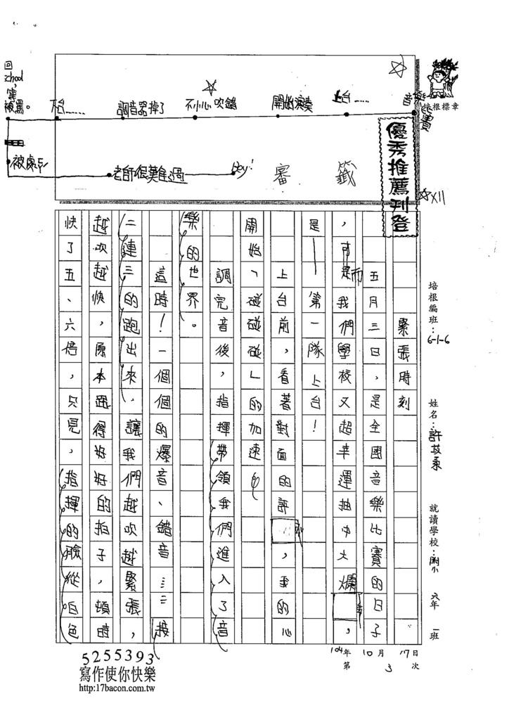 104W6203許苡柔 (1)
