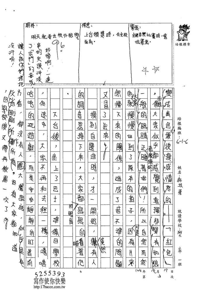 104W6203許苡柔 (2)