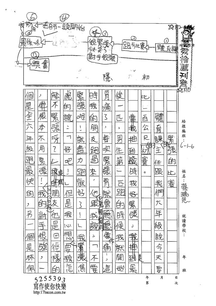 104W6203蔡瑀恩 (1)