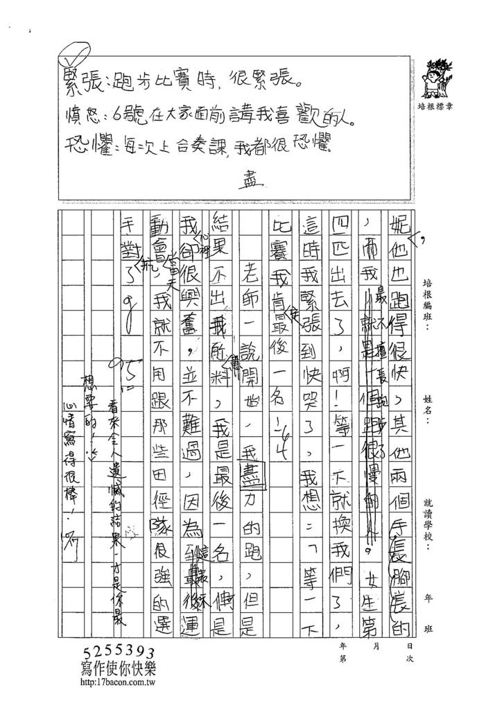 104W6203蔡瑀恩 (2)