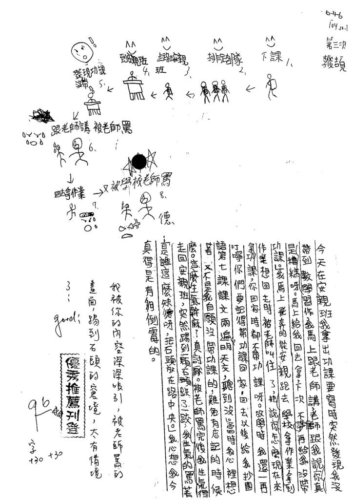 104W6203李俊頡