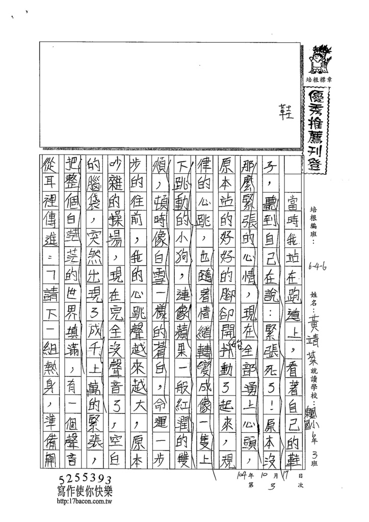 104W6203黃靖棻 (1)