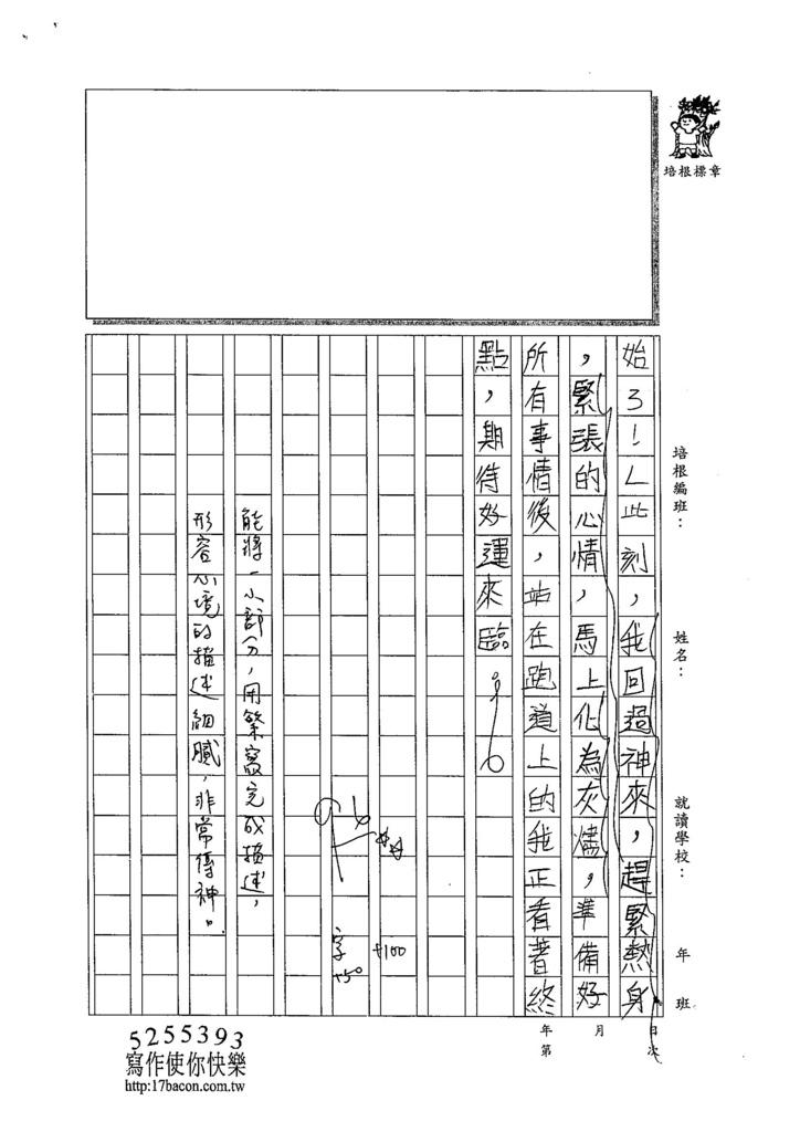 104W6203黃靖棻 (2)