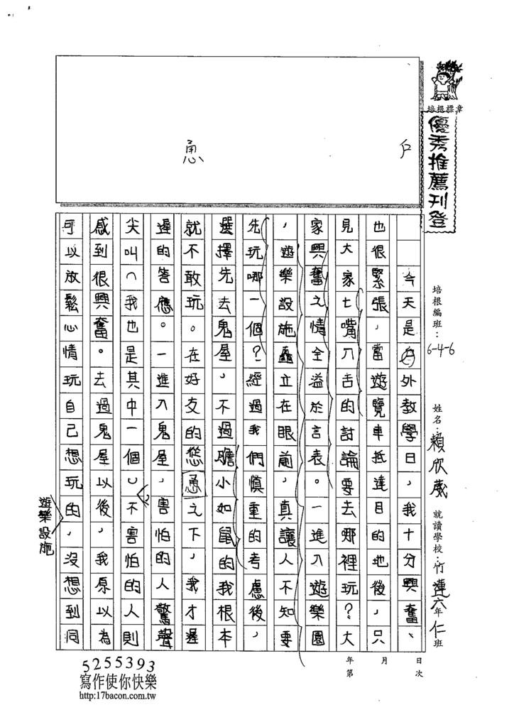 104W6203賴欣葳 (1)