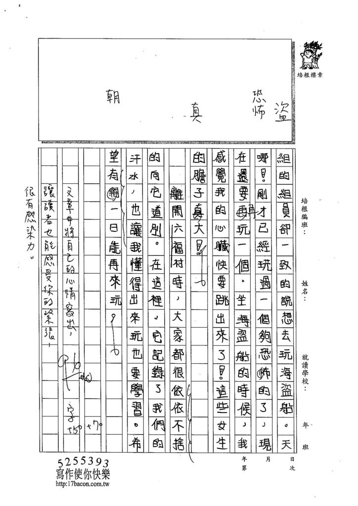 104W6203賴欣葳 (2)