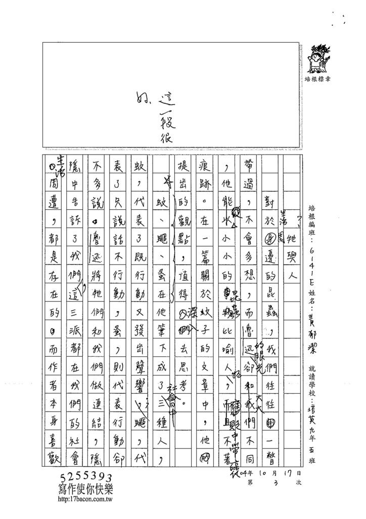 104WE203黃郁潔 (1)