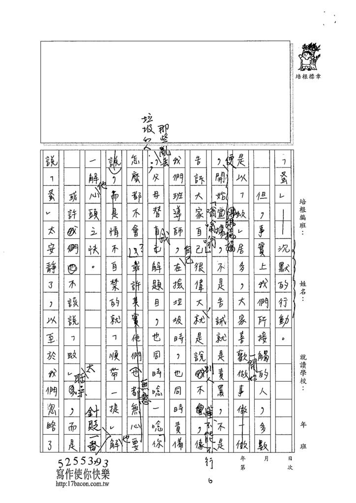 104WE203黃郁潔 (2)