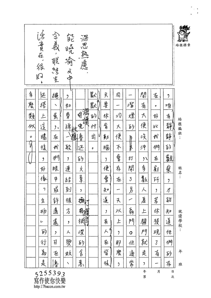 104WE203黃郁潔 (3)